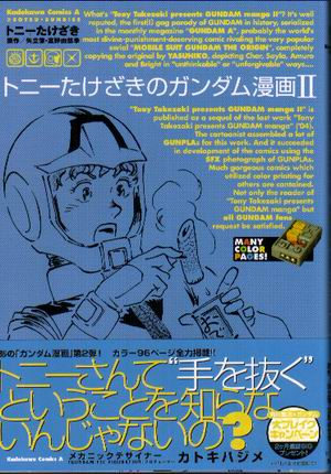 File:Gundam1478.JPG