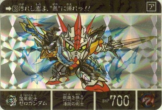 File:Zero Gundam Card.jpg
