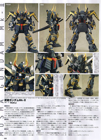 File:MG Musha Gundam Mk. II1.jpg