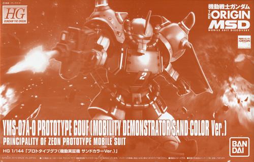 File:HG Prototype Gouf Mobility Demonstrator Sand.jpg