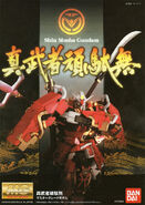 Shin Musha Gundam Manual Cover