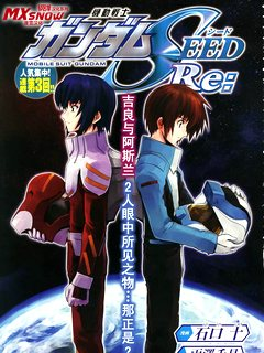 File:Mobile Suit Gundam SEED Re.jpg