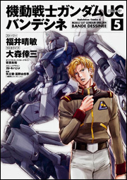File:Mobile Suit Gundam Unicorn - Bande Dessinee Cover Vol 5.jpg