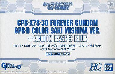 File:HG Forever Gundam GPB-D Color.jpg