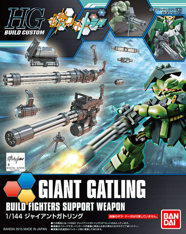 File:HGBC Giant Gatling.jpg