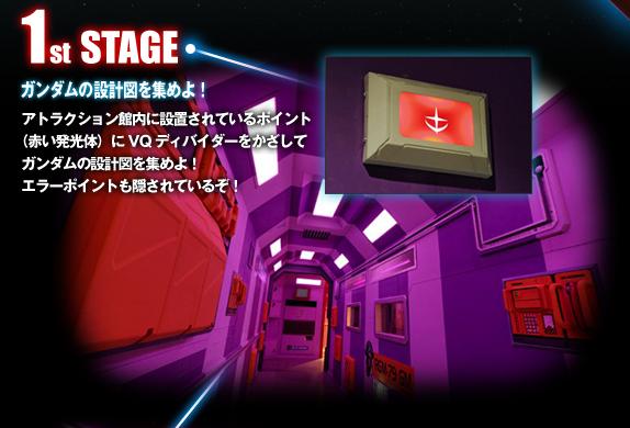 File:Stage 01.jpg