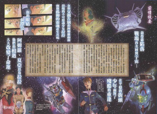 File:The Origin Story Guide19.jpg