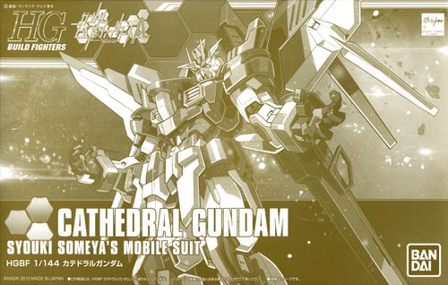 File:HG Cathedral Gundam.jpg