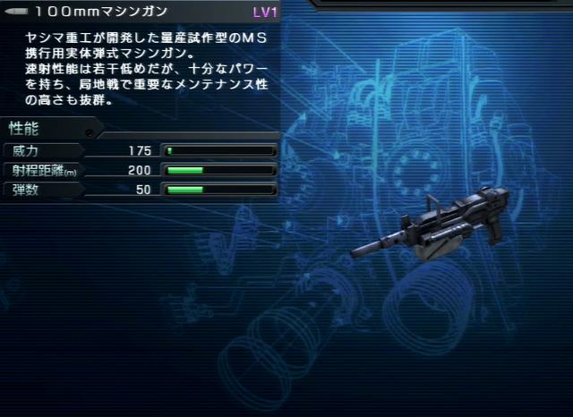 File:100mm Machine Gundam.png