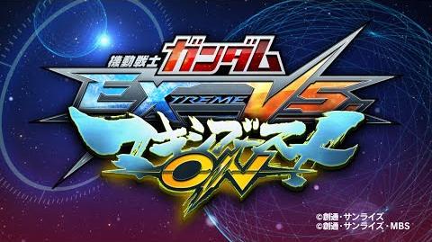 機動戦士ガンダム EXTREME VS. MAXI BOOST ON プロモーションビデオ