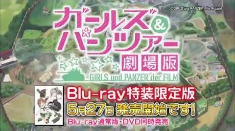 ガールズ&パンツァー 劇場版 Blu-ray&DVD 5.27発売告知CM