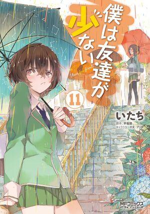 Haganai Japanese Manga Volume 11