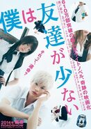 Haganai movie teaser