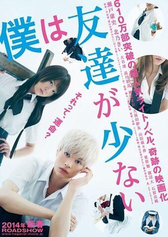File:Haganai movie teaser.jpg