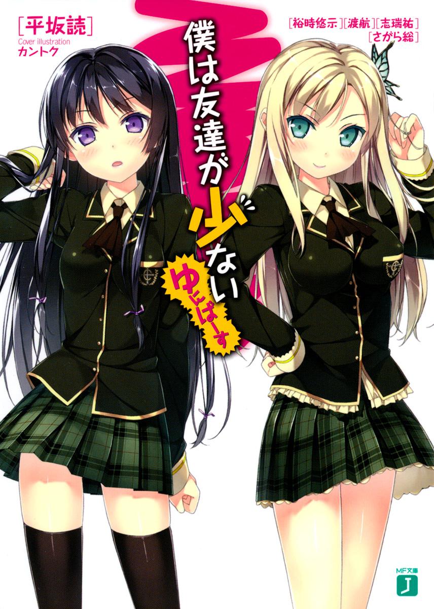 Boku wa tomodachi ga sukunai   Wiki   Otanix Amino