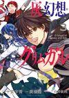 Grimgar manga 3
