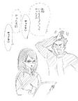 Daichi's Height
