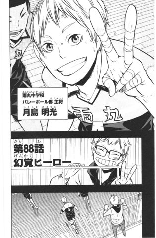 File:Chapter 88.png