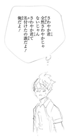 File:Mr. Refreshing and Oikawa.png