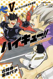 Shosetsuban 5 cover