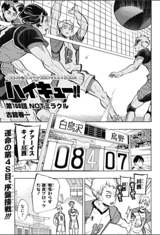 File:Chapter 168.png