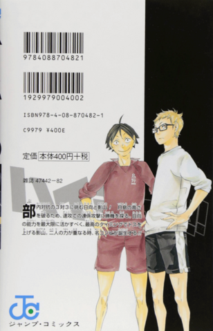 File:Volume 2 Back Cover.png