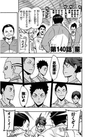 File:Chapter 140.png