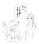 Shimizu on Hinata's T-shirt
