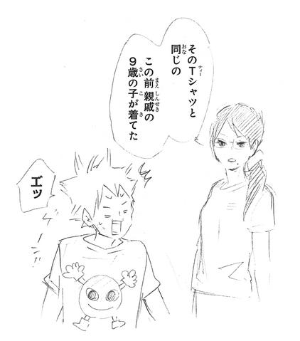 File:Shimizu on Hinata's T-shirt.png