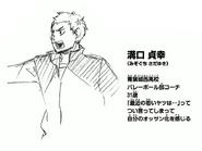 Sadayuki Mizoguchi CharaProfile