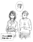 Ennoshita and Shimizu