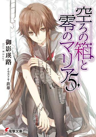 File:Hakomari-vol-5-cover.jpg