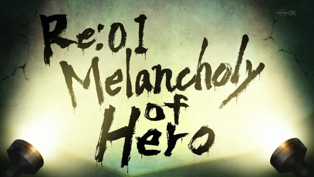 File:Meloncholy of Hero.jpg