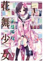 Manga Vol1 Chinese