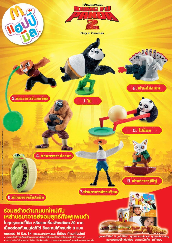 McD Thai Kung Fu Panda 2.jpg