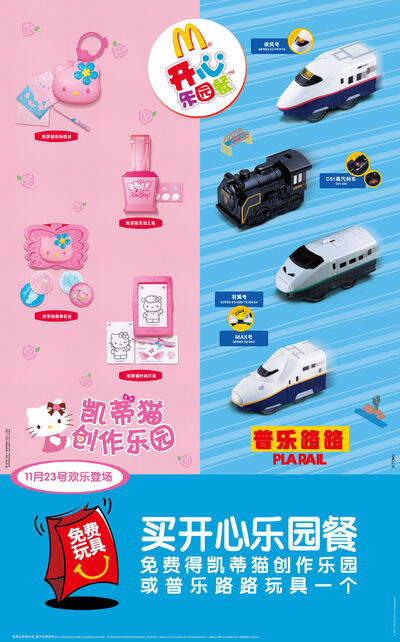 McD CN PLA Rail and Hello Kitty