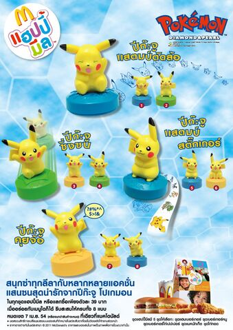 File:McD Thai Pokemon Diamond Pearl.jpg