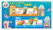 2011 McD Japan SpongeBob promo