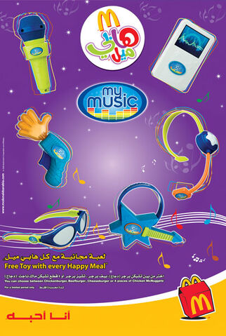 File:Mcdonalds-2008-03-qatar-mymusic.jpg