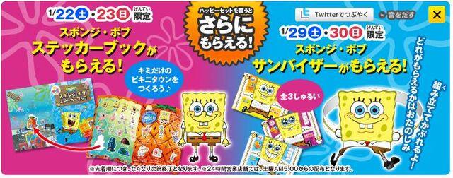 File:2011 McD Japan SpongeBob weekend stuff.jpg