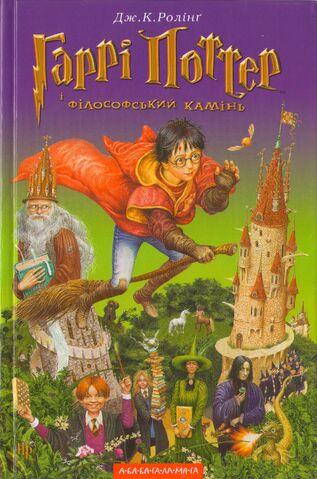 File:PS Ukrainian edition.jpg
