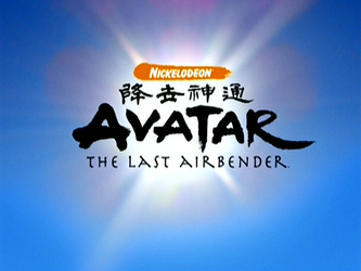 File:Opening Avatar Logo.png