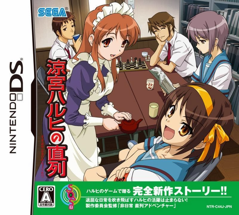 File:The Series of Haruhi Suzumiya.jpg