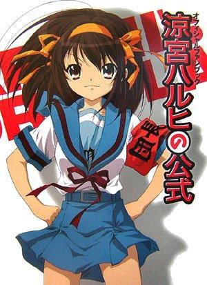 File:Official Fan Book Suzumiya Haruhi no Koshiki.jpg