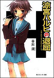 File:Novel3.jpg