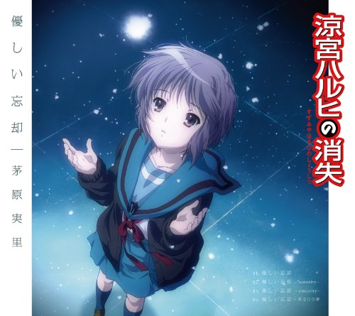 File:YasashiiBoukyaku.jpg