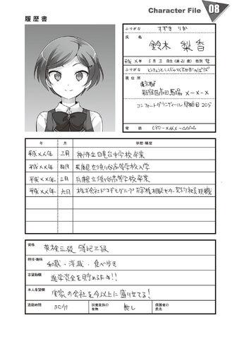 File:HatamaoV5 11.jpg