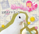 Hatoful Boyfriend Official Guidebook