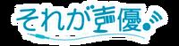 Sore ga Seiyuu