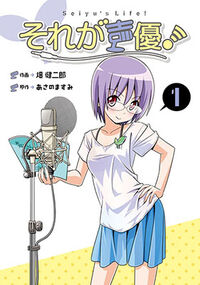 Seiyu's life! Sore ga Seiyuu! vol 1